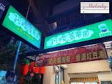 阿嬤ㄟ蕃薯圓 台中民權店