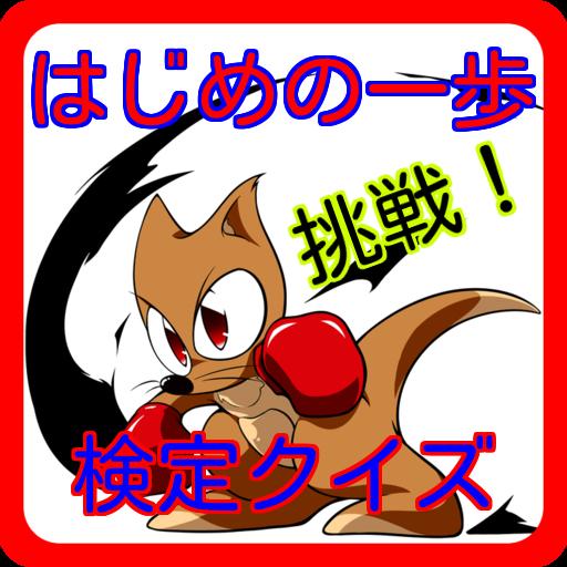 挑戦!はじめの一歩 検定クイズ 娛樂 App LOGO-APP試玩