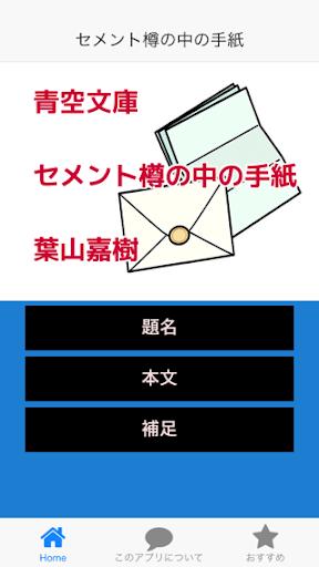 セメント樽の中の手紙