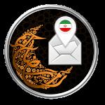 پیام های اس ام اس برای رمضان فارسی icon