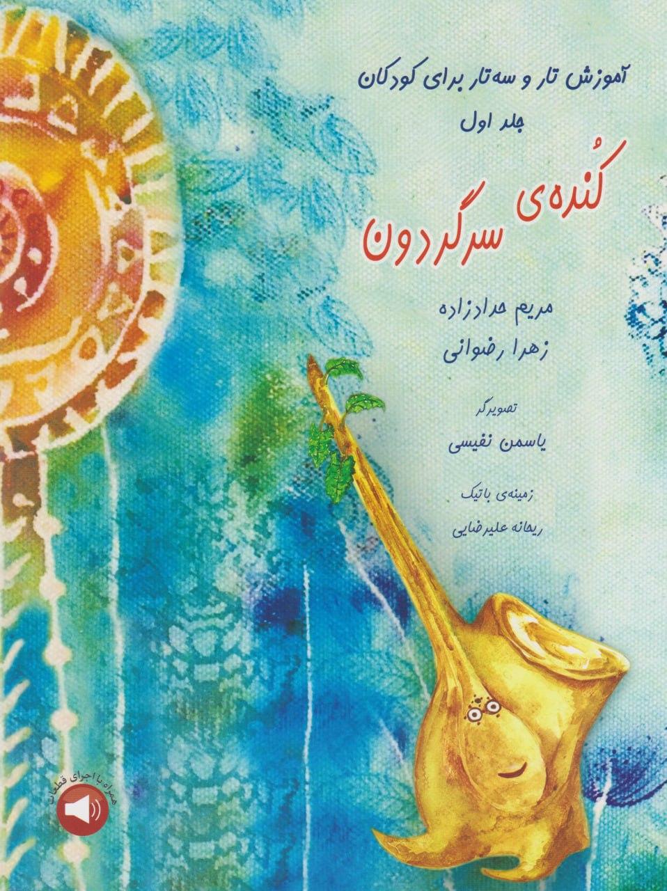 کتاب اول کندهی سرگردون مریم حدادزاده  زهرا رضوانی انتشارات سرود