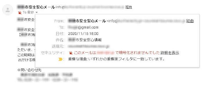 PPAP 暗号化されていないメール