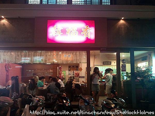 韓福香韓式烤肉泡菜火鍋。近瑞豐夜市 人潮滿滿~