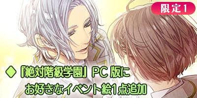 PC版『絶対階級学園』にイベントCG追加コース
