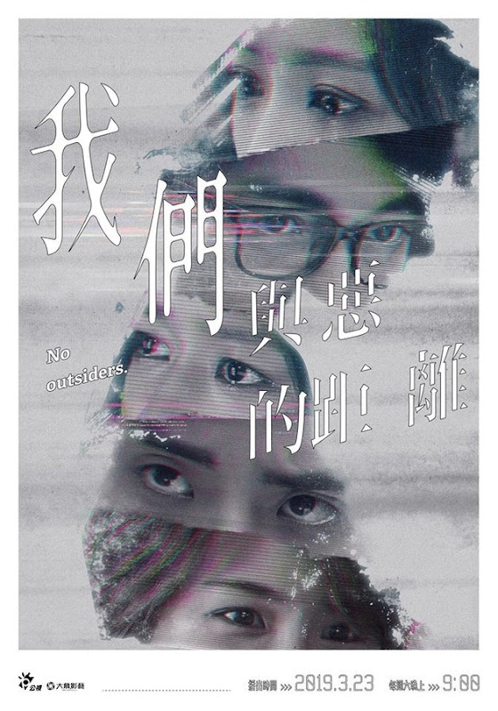 The World Between Us Taiwan Drama