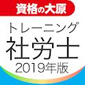 資格の大原 社労士トレ問2019 icon