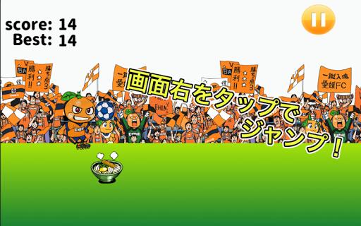 愛媛FCオ~レくんのドリブルチャレンジ|玩動作App免費|玩APPs
