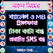 সিমের এমবি ব্যালেন্স ট্রান্সফার BalanceMB Transfer icon