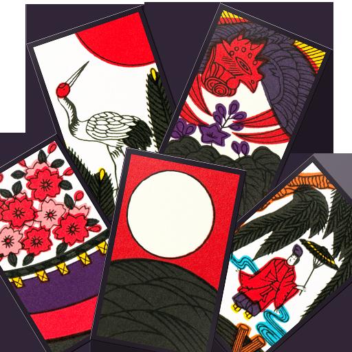 花札こいこい 定番花札ゲーム -初心者でも楽しく遊べる- 花鳥風月