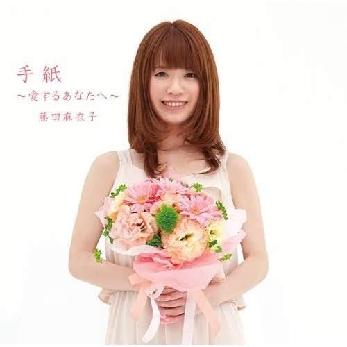 """Capa do single """"Tegami ~Aisuru Anata e"""" – Limited Edition."""