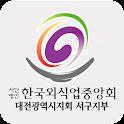 외식업중앙회대전서구지부 icon