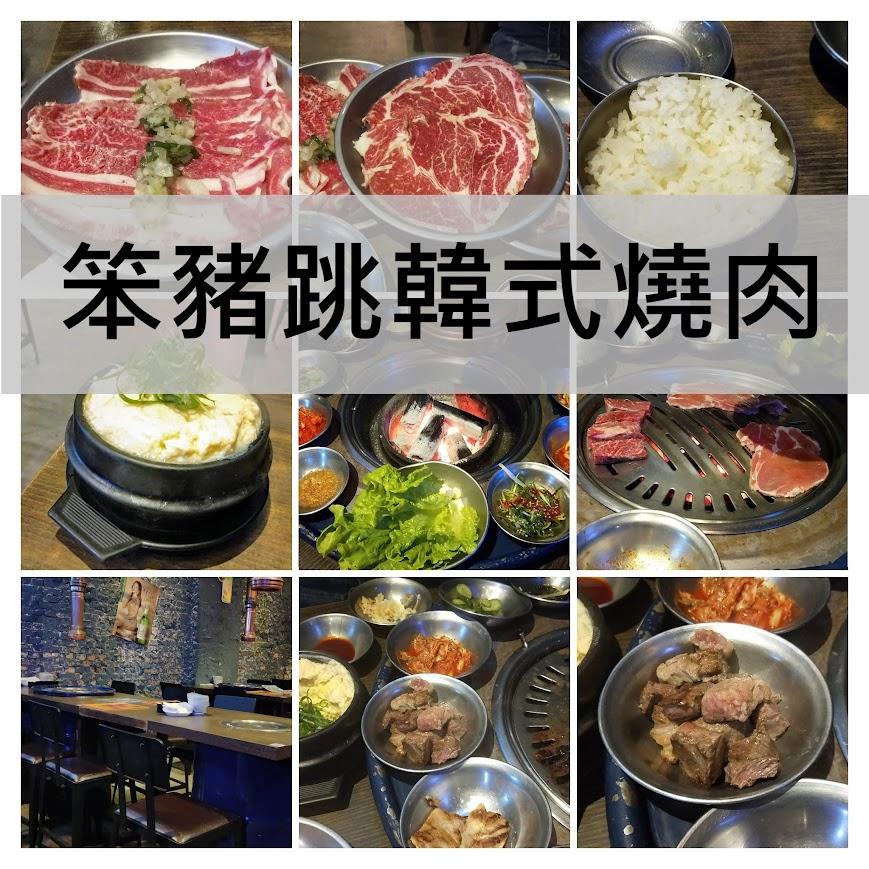 笨豬跳韓式燒肉 - 竹北店 Bungy Jump Korean BBQ