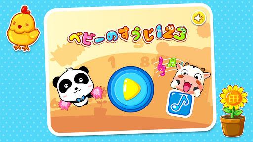 ベビーのすうじ123-BabyBus子ども・幼児教育アプリ