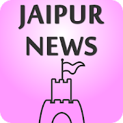 Jaipur News - जयपुर समाचार