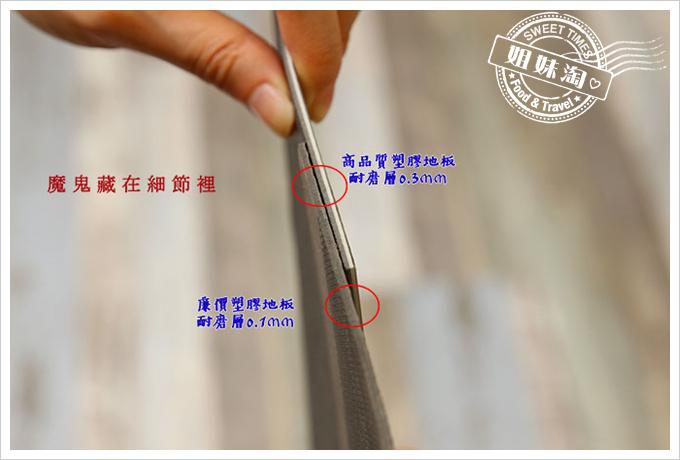 富銘塑膠地板 高品質PVC地板