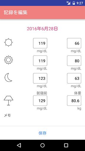 免費下載醫療APP|シンプル血糖値ノート app開箱文|APP開箱王