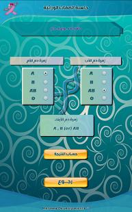 Download حاسبة الصفات الوراثية For PC Windows and Mac apk screenshot 13