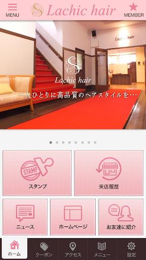 Lachic hair 公式アプリ