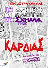 Photo: Το άσπρο κλουβί στο σχήμα της καρδιάς, Γιώργος Γρηγοράκης, εικονογράφηση: Απολλώνια Παραμυθιώτη, Εκδόσεις Σαΐτα, Φεβρουάριος 2013, ISBN: 978-618-5040-00-0 Κατεβάστε το δωρεάν από τη διεύθυνση: http://www.saitapublications.gr/2013/02/ebook.21.html
