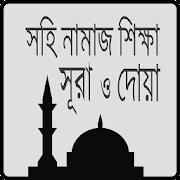 সহি নামাজ শিক্ষা-Namaz Shikkha