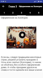 Хеллоуин - náhled