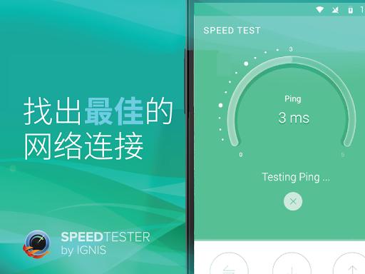 适用于网络 WiFi 手机的速度测试
