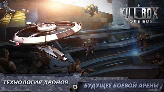 The Killbox: Поле Боя v1.0.7 [MOD] 4