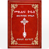 Geez Amharic Orthodox Bible 81
