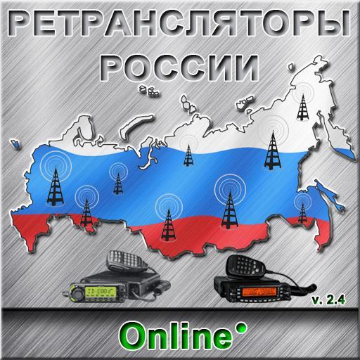 Ретрансляторы России