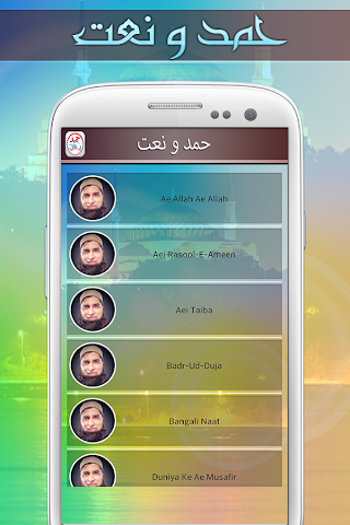 android Hamd-O-Naat Screenshot 2