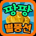 팡팡 무료 별풍선 icon