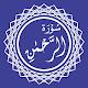 Surah Rahman Download for PC Windows 10/8/7