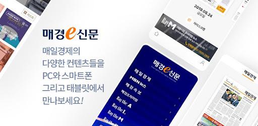 E newspaper MK tablet applications