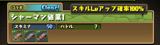 シャーマン修行1