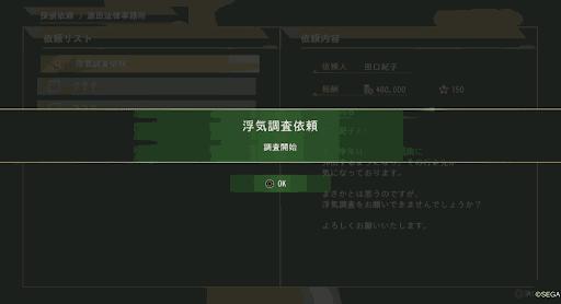 サイドケース_浮気調査依頼