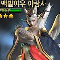 Good길드용 영웅계산기 icon