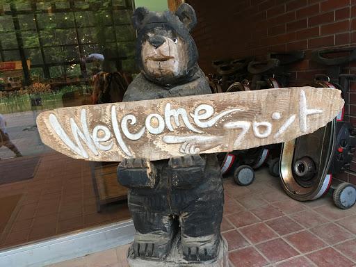 ウェルカム熊