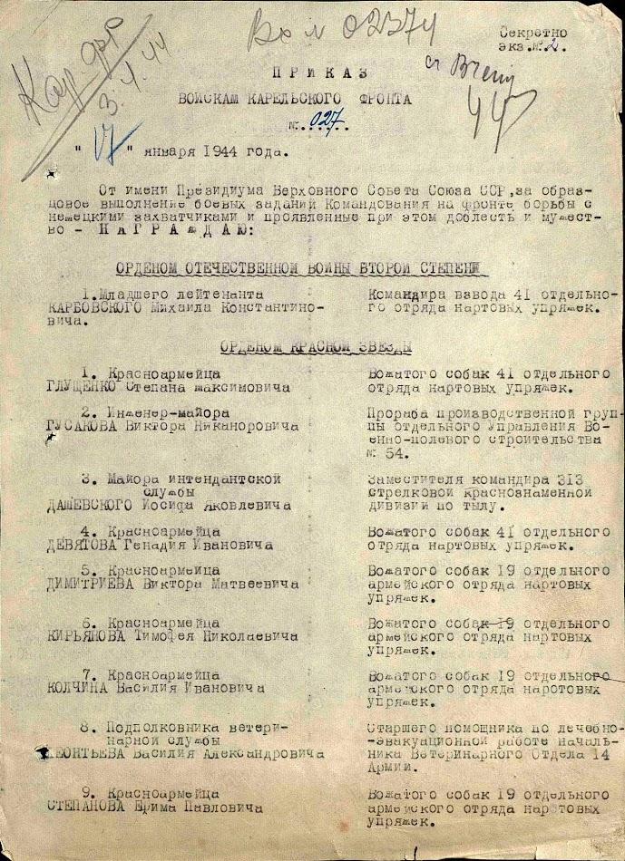 Наградной лист, орден Красной Звезды, 1944 год