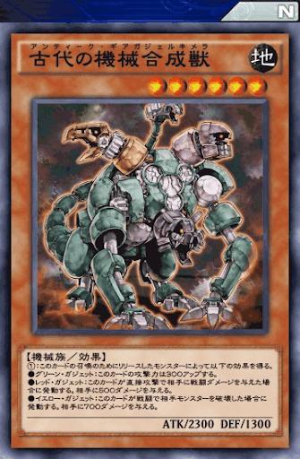古代の機械合成獣