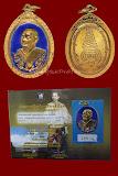 เหรียญกฐินโทเรกะหลั่ยทองลงยาสีน้ำเงินเลี่ยมทอง พร้อมใบประกาศที่1งานสามพราน