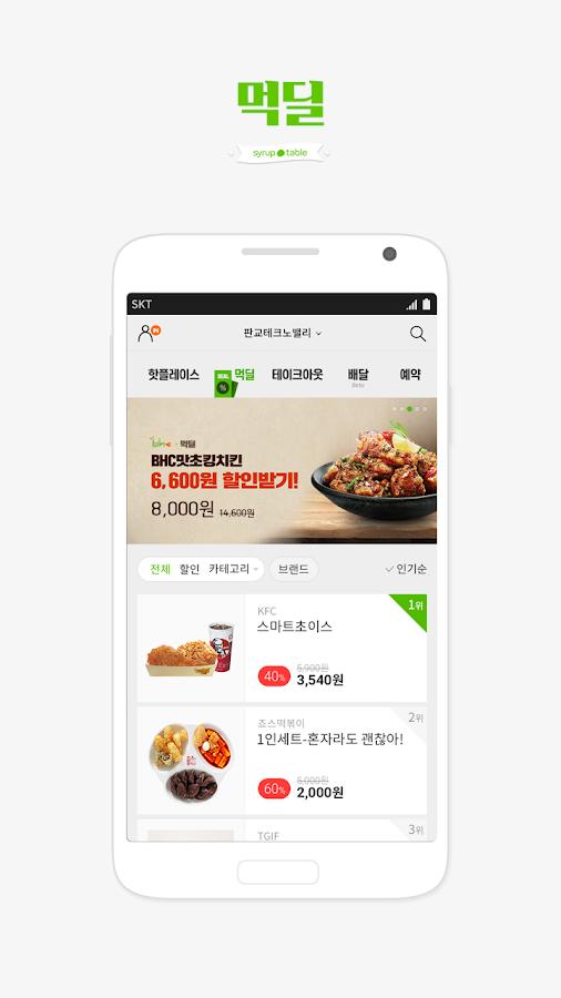 Syrup 테이블(필수어플) - 맛집 배달 먹딜 - Google Play의 Android 앱
