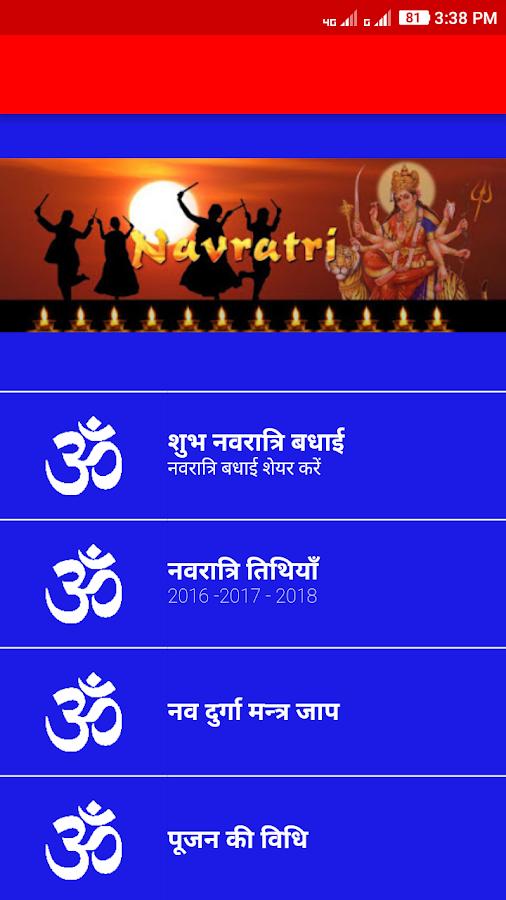 Calendar 2018 India Navratri 6