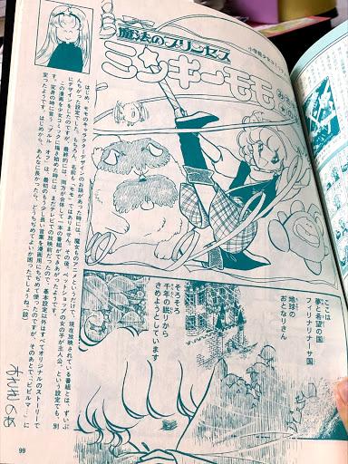幻の少コミ掲載ミンキーモモ漫画