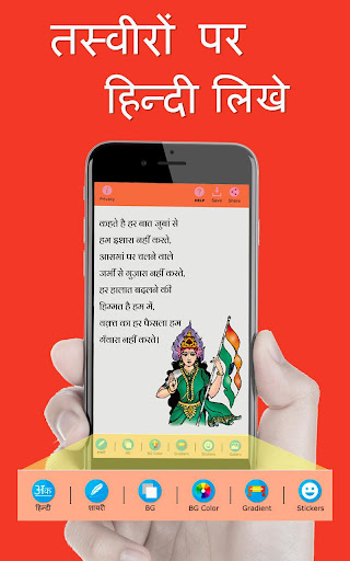 Write Hindi Poetry on Photo  screenshots 1