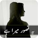 Yeh Qasoor Mera Hai icon