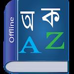 Bangla Dictionary Multifunctional Spring