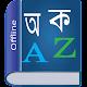Bangla Dictionary Multifunctional APK