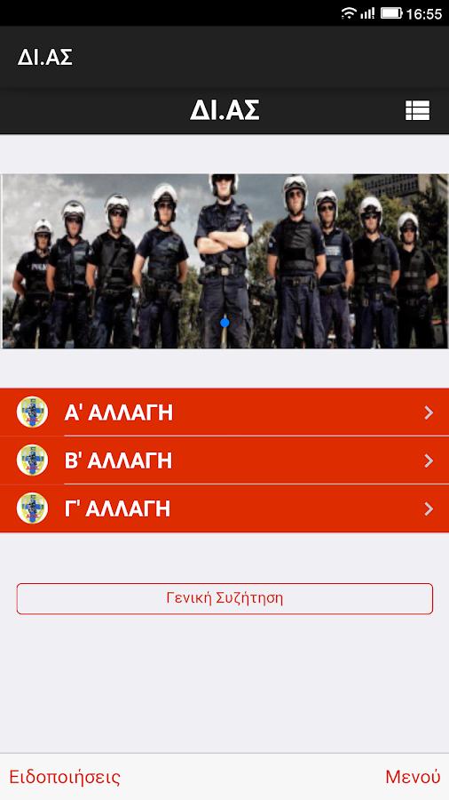 ΔΙ.ΑΣ - στιγμιότυπο οθόνης