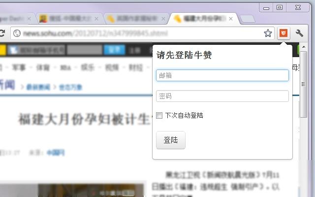 牛赞官方Chrome插件