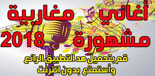 MUSIC GRATUIT MP3 GRATUITEMENT TORKIA MOSALSALAT TÉLÉCHARGER